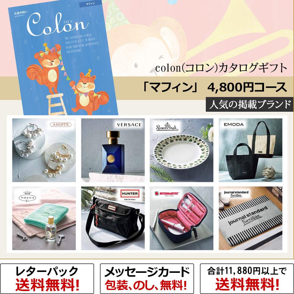 「ワッフル」 4,800円コース【カタログギフト/コロン】(出産内祝い)