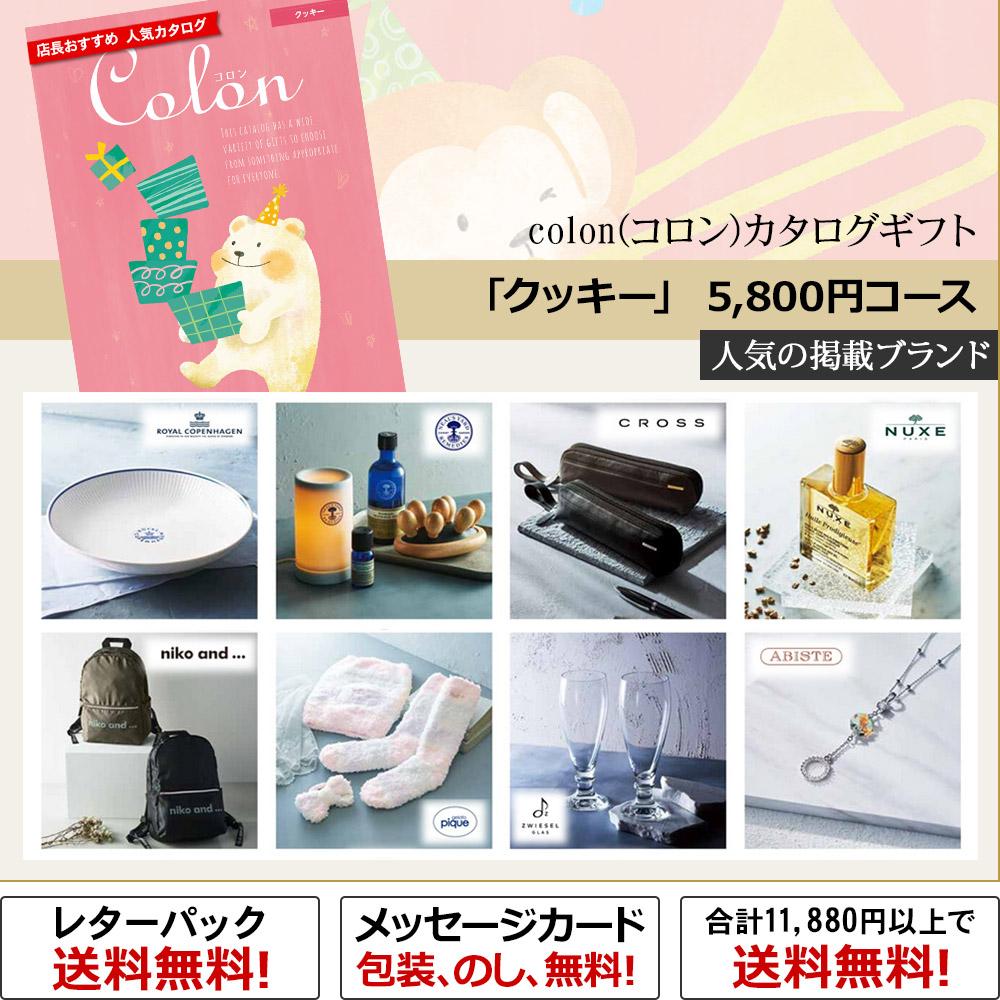 「クッキー」 5,800円コース【カタログギフト/コロン】(出産内祝い)