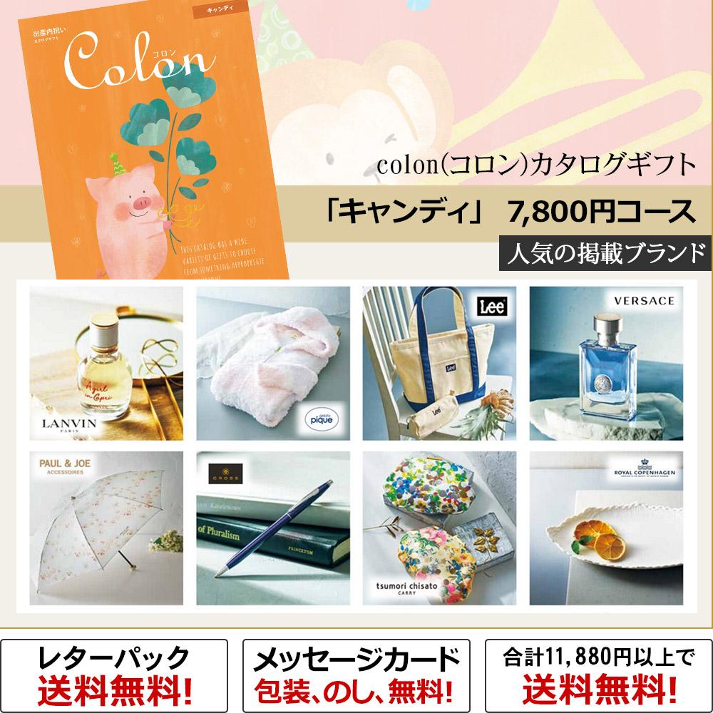 「キャンディ」 7,800円コース【カタログギフト/コロン】(出産内祝い)