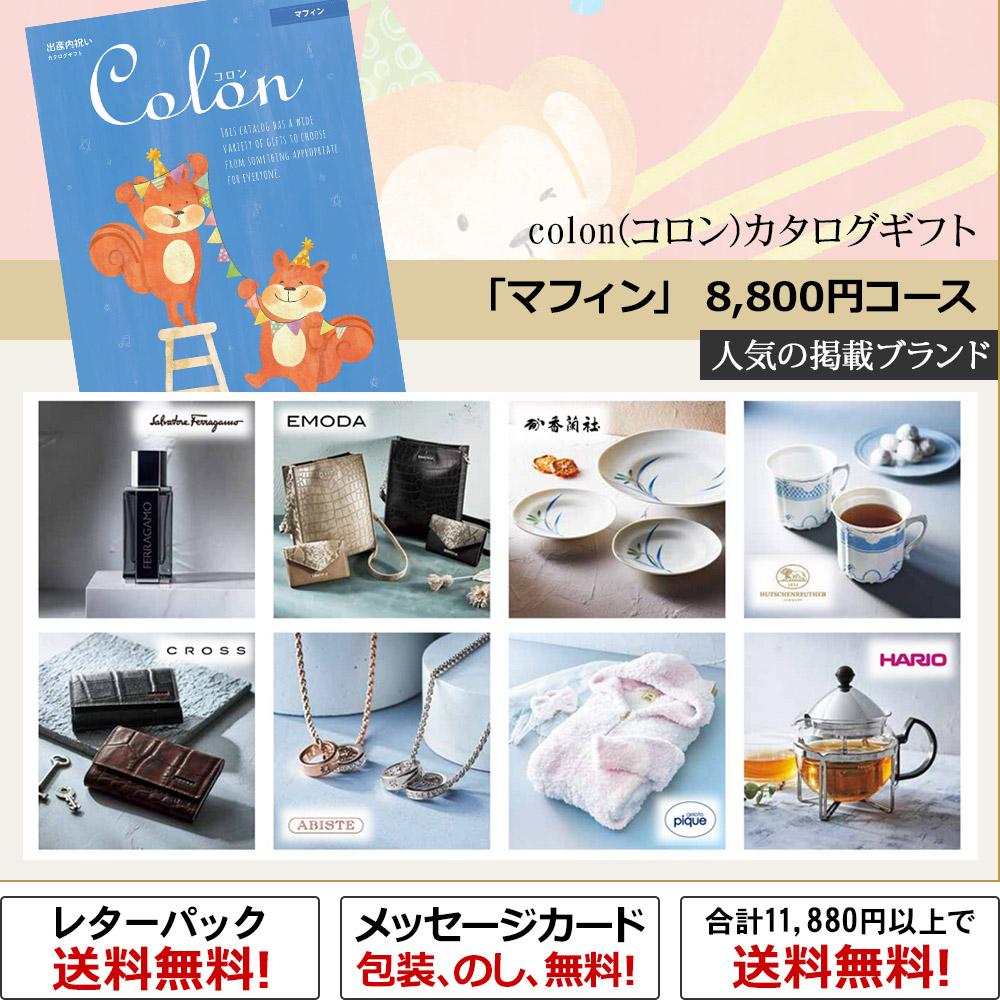 「マフィン」 8,800円コース【カタログギフト/コロン】(出産内祝い)