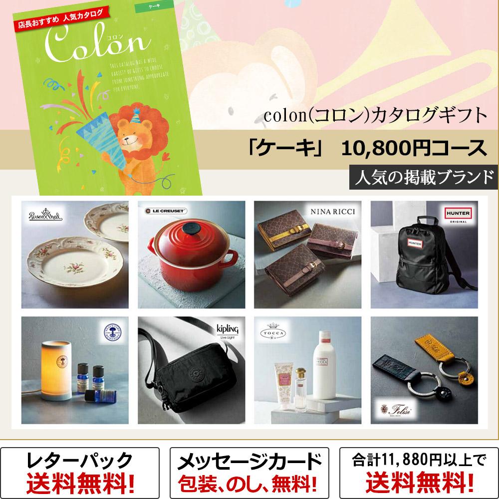 「ケーキ」 10,800円コース【カタログギフト/コロン】(内祝い、出産祝い)