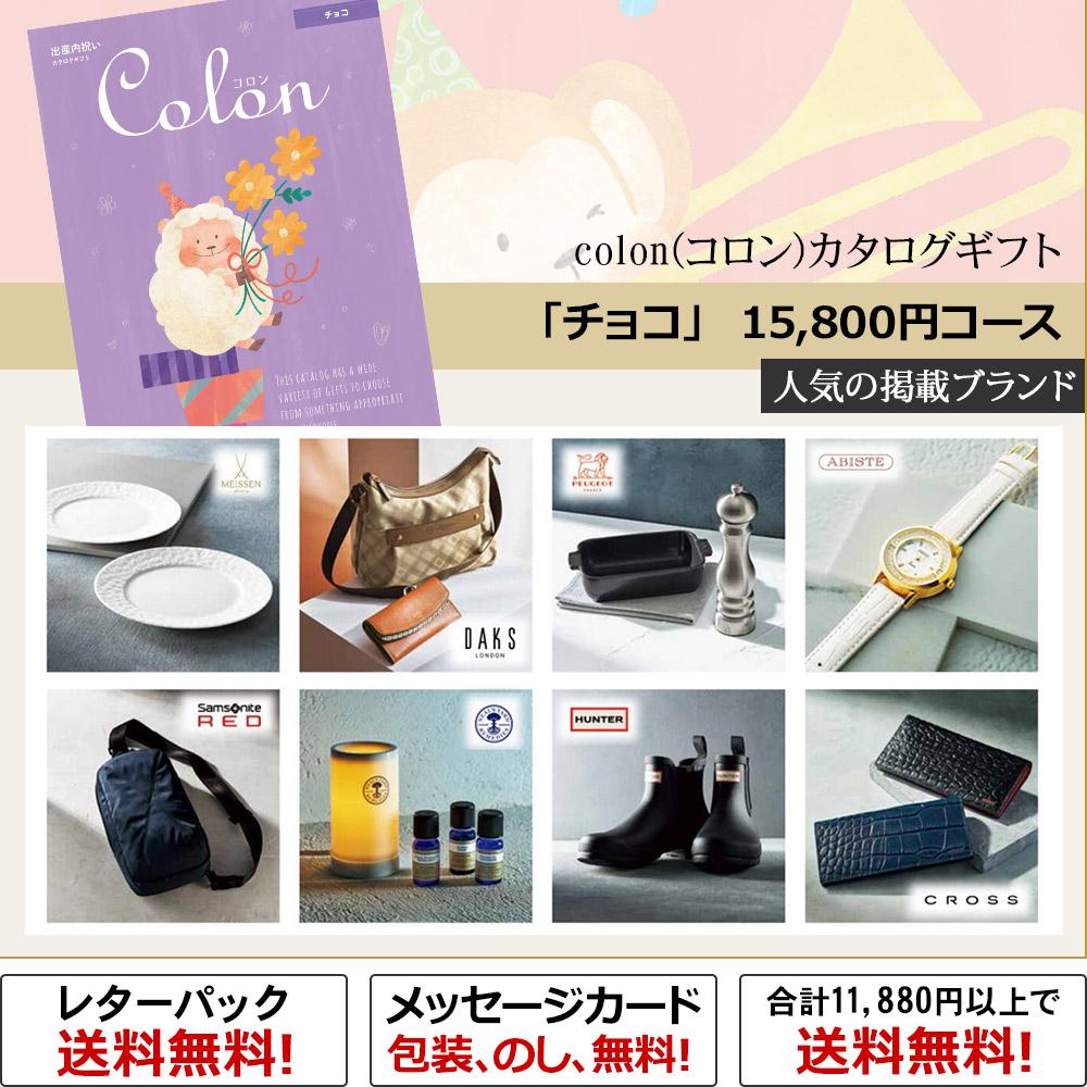 「チョコ」 10,800円コース【カタログギフト/コロン】(出産内祝い)
