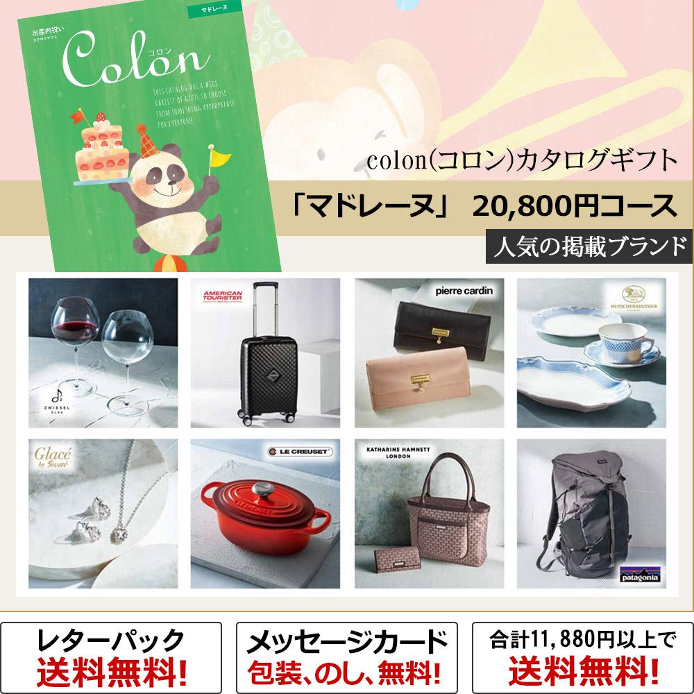 「マドレーヌ」 20,800円コース【カタログギフト/コロン】(出産内祝い)
