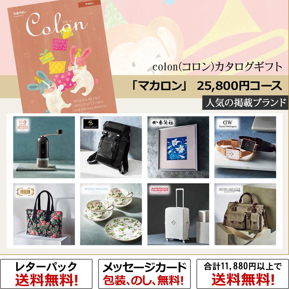 「マカロン」 25,800円コース【カタログギフト/コロン】(出産内祝い)