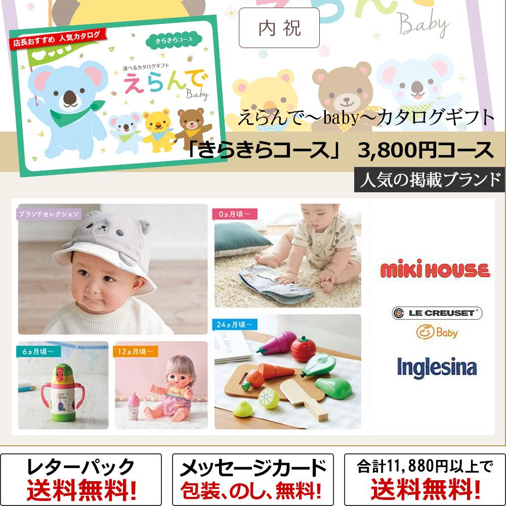 「きらきらコース」 3,800円コース【カタログギフト/えらんで】(内祝い、出産祝い)