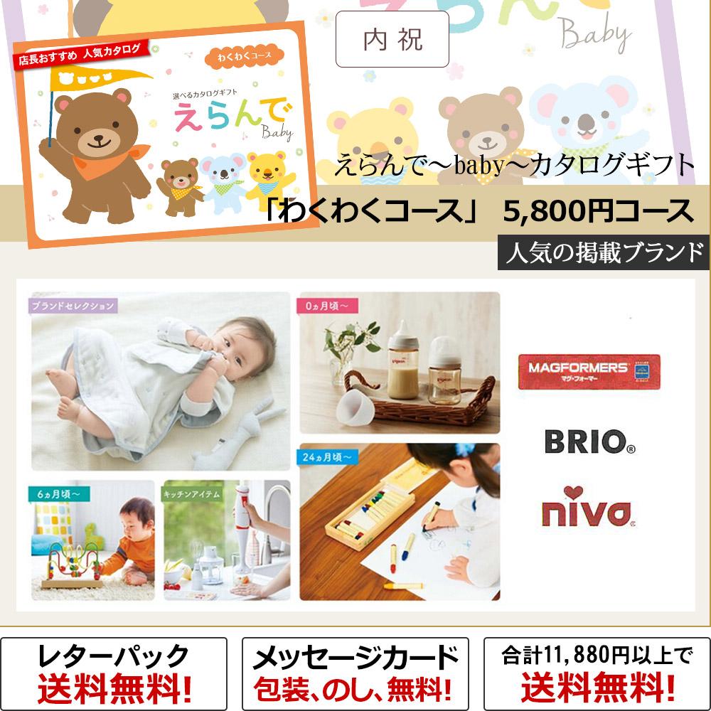 「わくわくコース」 5,800円コース【カタログギフト/えらんで】(内祝い、出産祝い)