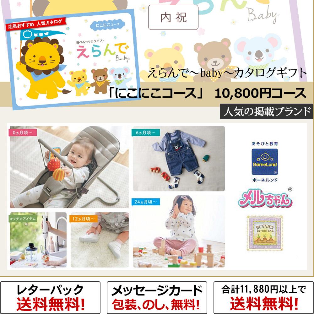 「にこにこコース」 10,800円コース【カタログギフト/えらんで】(内祝い、出産祝い)