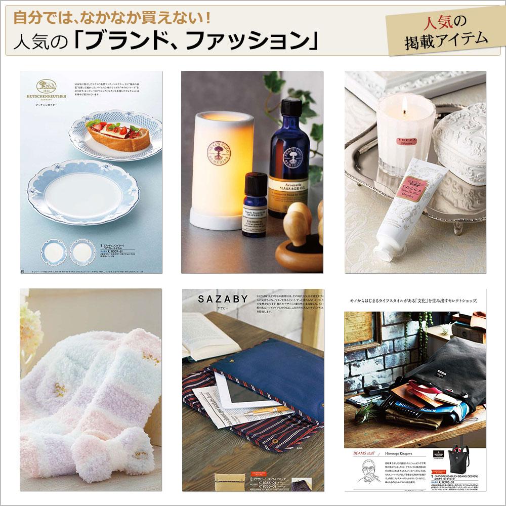 人気の「ブランド、ファッション」「春日」 5,800円コース【カタログギフト/雅】
