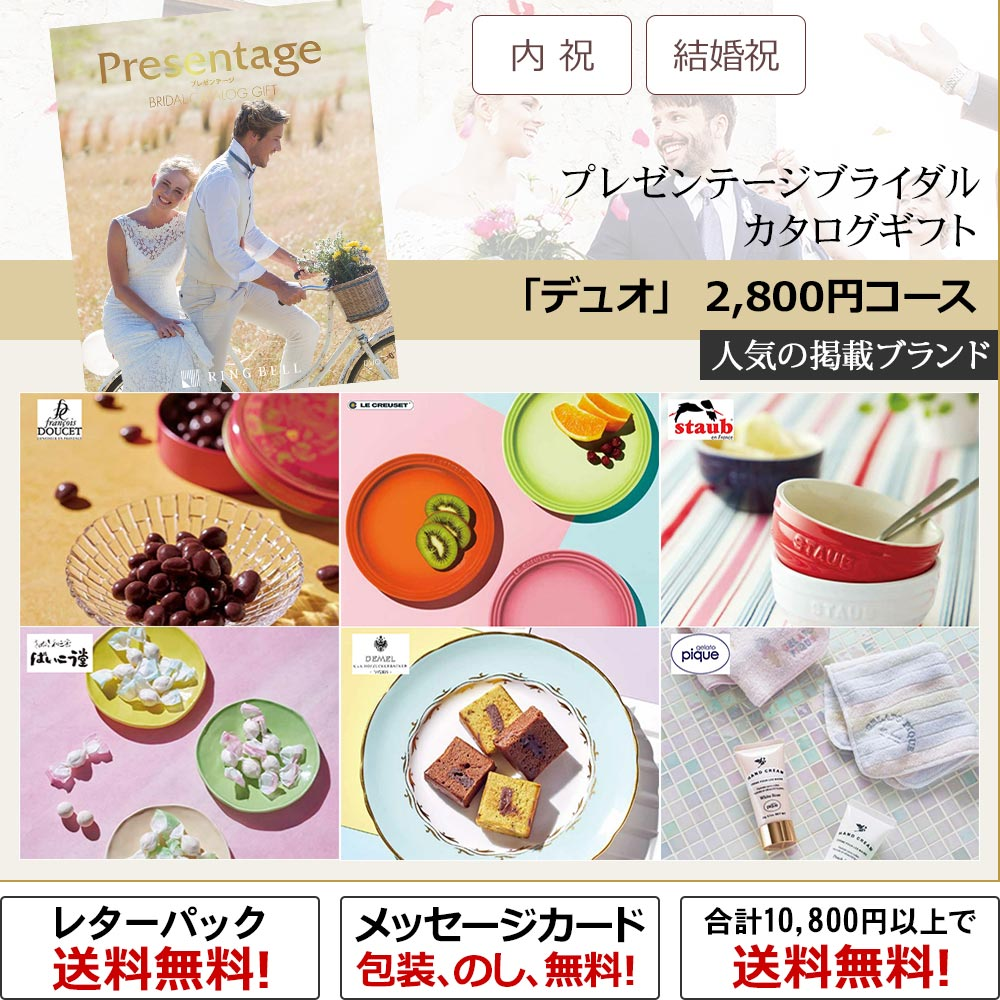 「デュオ/ブライダル」 2,800円コース【カタログギフト/プレゼンテージブライダル】(内祝い、結婚祝い)