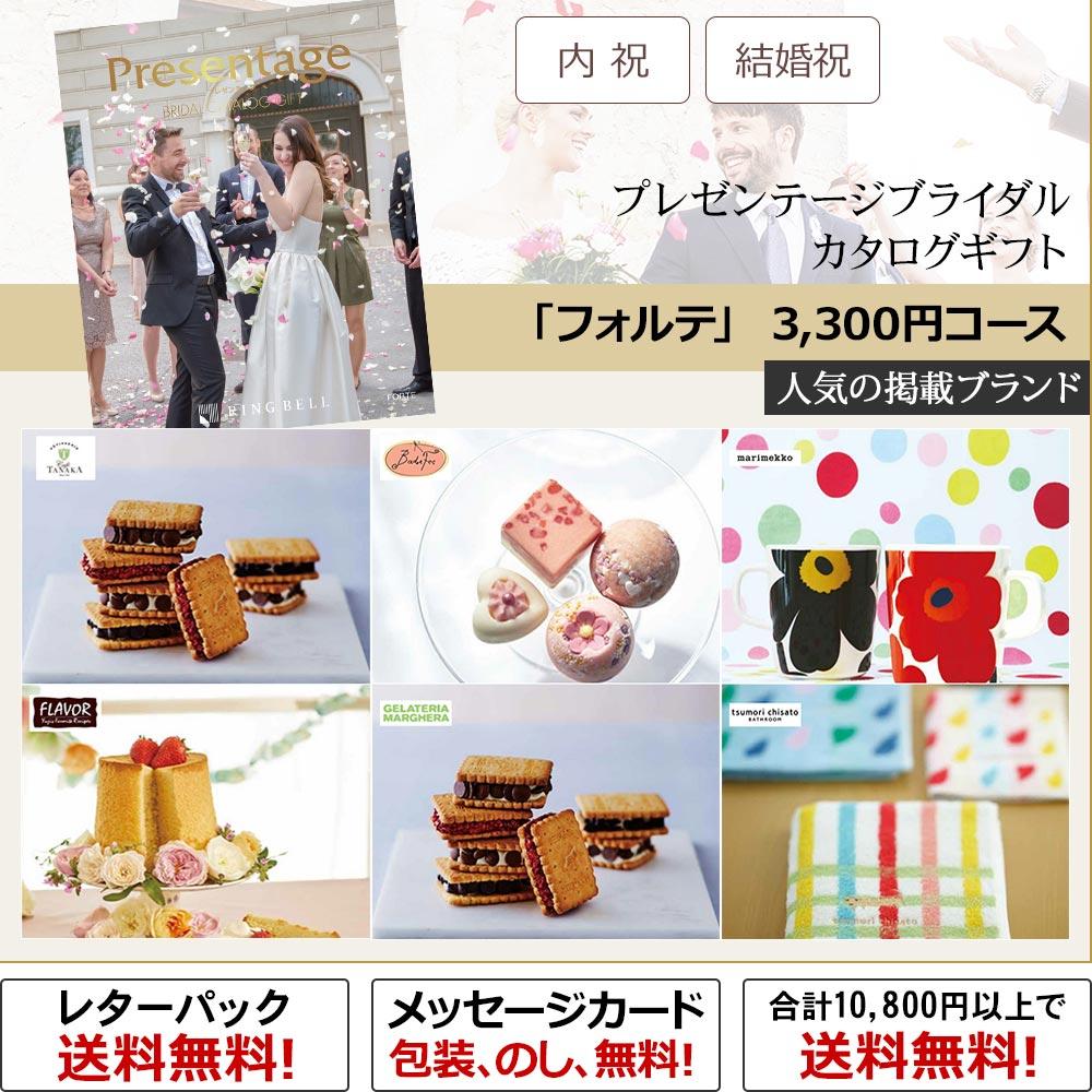 「フォルテ/ブライダル」 3,300円コース【カタログギフト/プレゼンテージブライダル】(内祝い、結婚祝い)