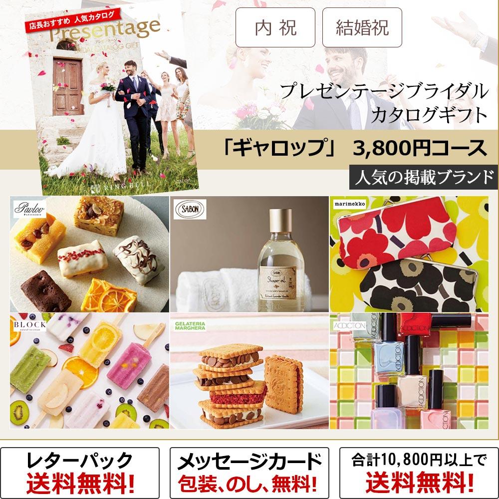 「ギャロップ/ブライダル」 3,800円コース【カタログギフト/プレゼンテージブライダル】(内祝い、結婚祝い)