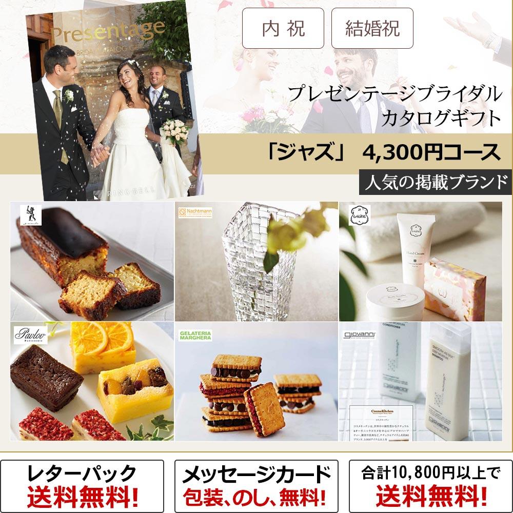 「ジャズ/ブライダル」 4,300円コース【カタログギフト/プレゼンテージブライダル】(内祝い、結婚祝い)