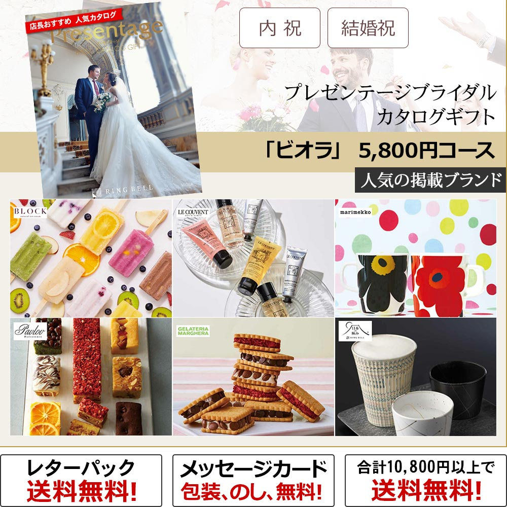 「ビオラ/ブライダル」 5,800円コース【カタログギフト/プレゼンテージブライダル】(内祝い、結婚祝い)