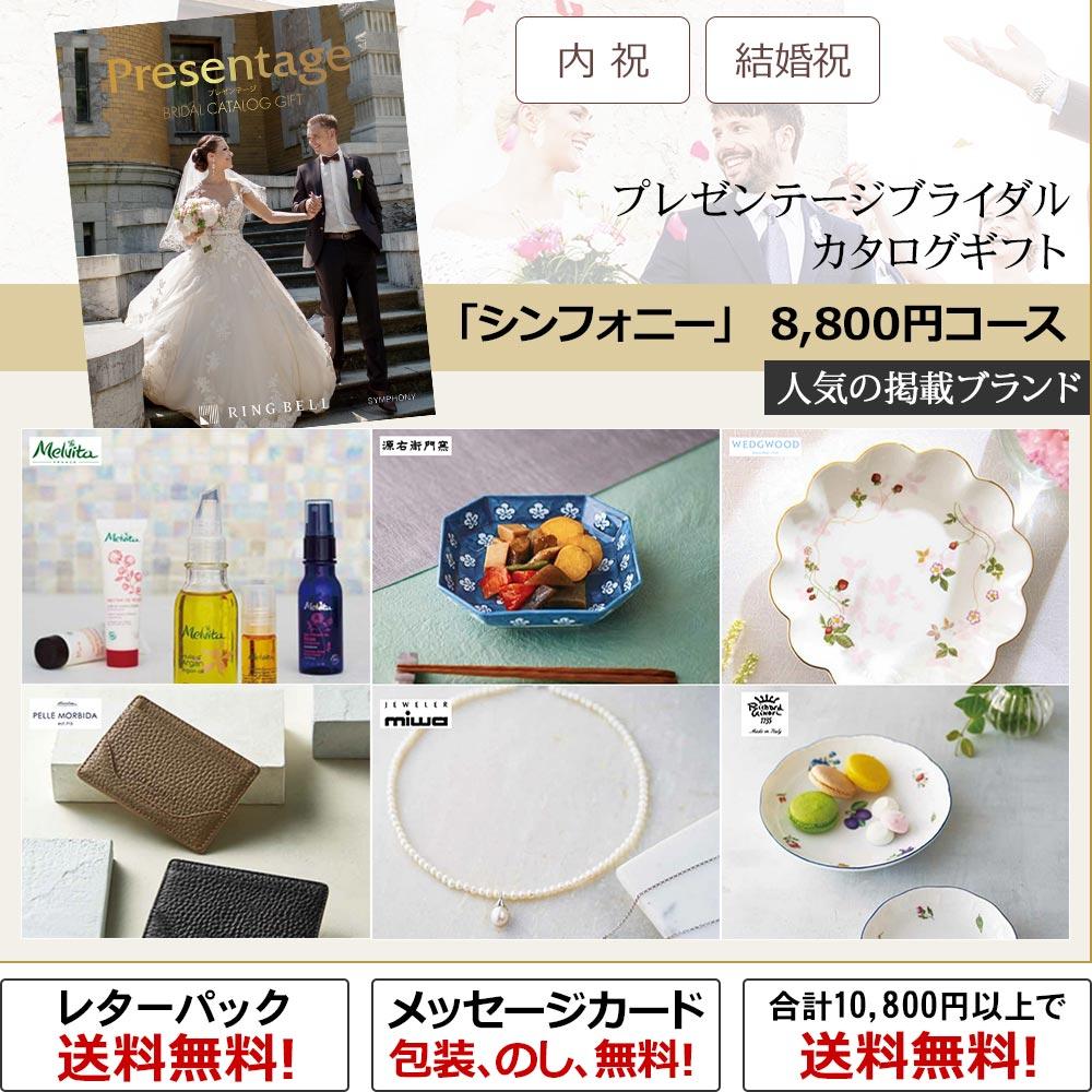 「シンフォニー/ブライダル」 8,800円コース【カタログギフト/プレゼンテージブライダル】(内祝い、結婚祝い)