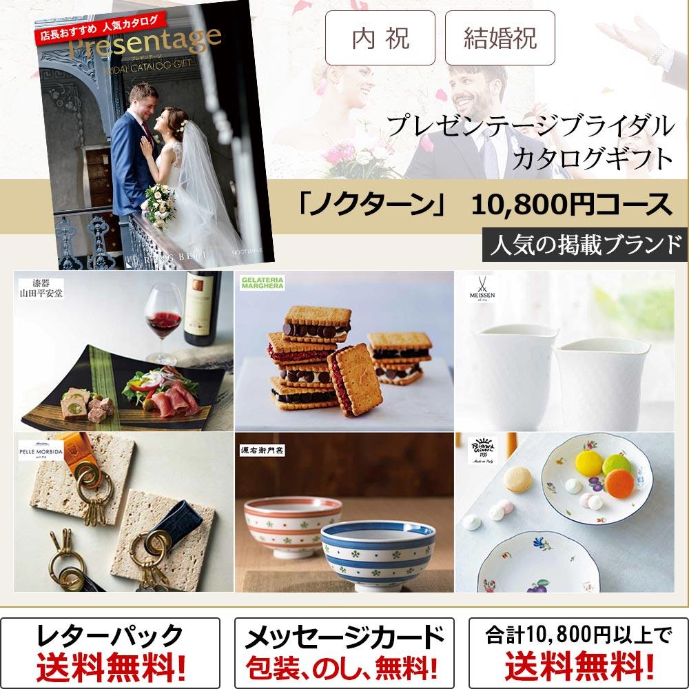 「ノクターン/ブライダル」 10,800円コース【カタログギフト/プレゼンテージブライダル】(内祝い、結婚祝い)