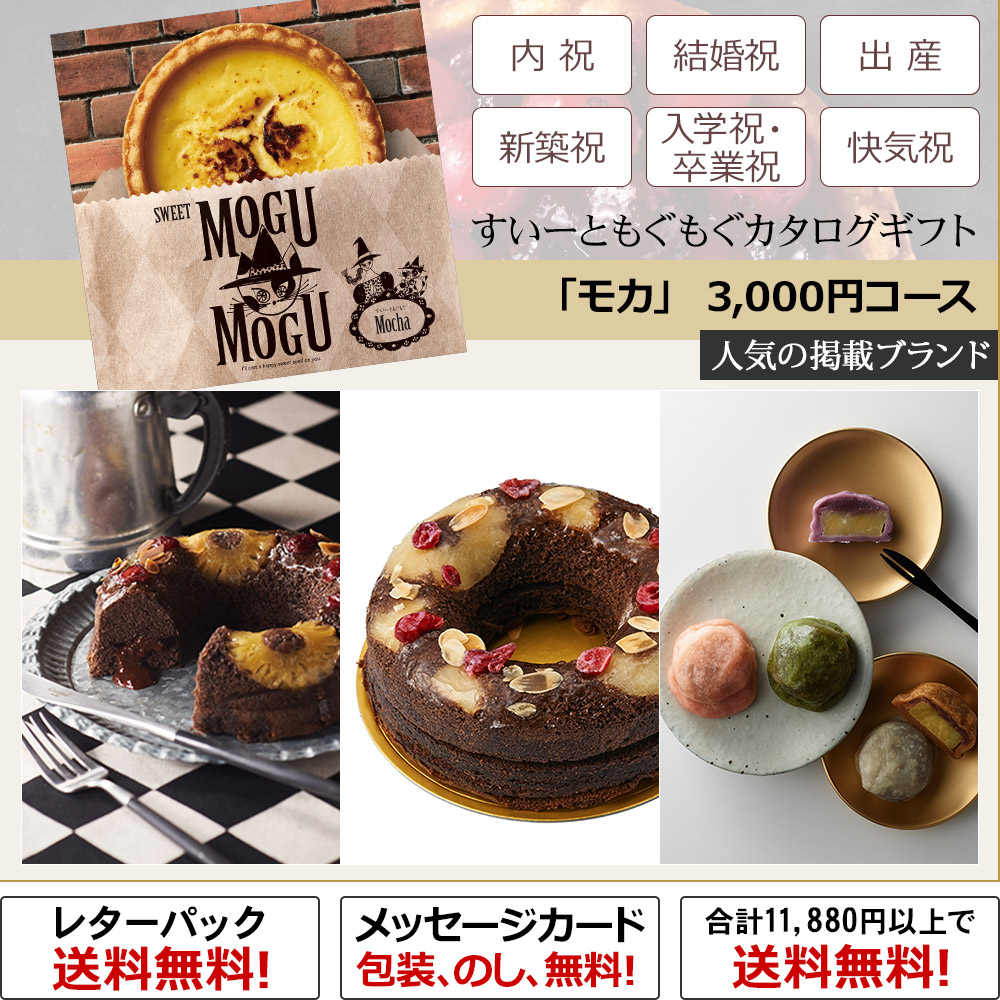 「モカ」 3,000円コース【カタログギフト/すいーともぐもぐ】(内祝い、結婚祝い、出産祝い、新築祝い、入学祝い・卒業祝い)