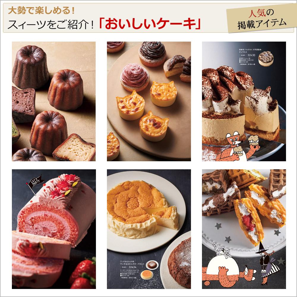 スィーツをご紹介「おいしいケーキ」「オ・レ」 2,200円コース【カタログギフト/すいーともぐもぐ】