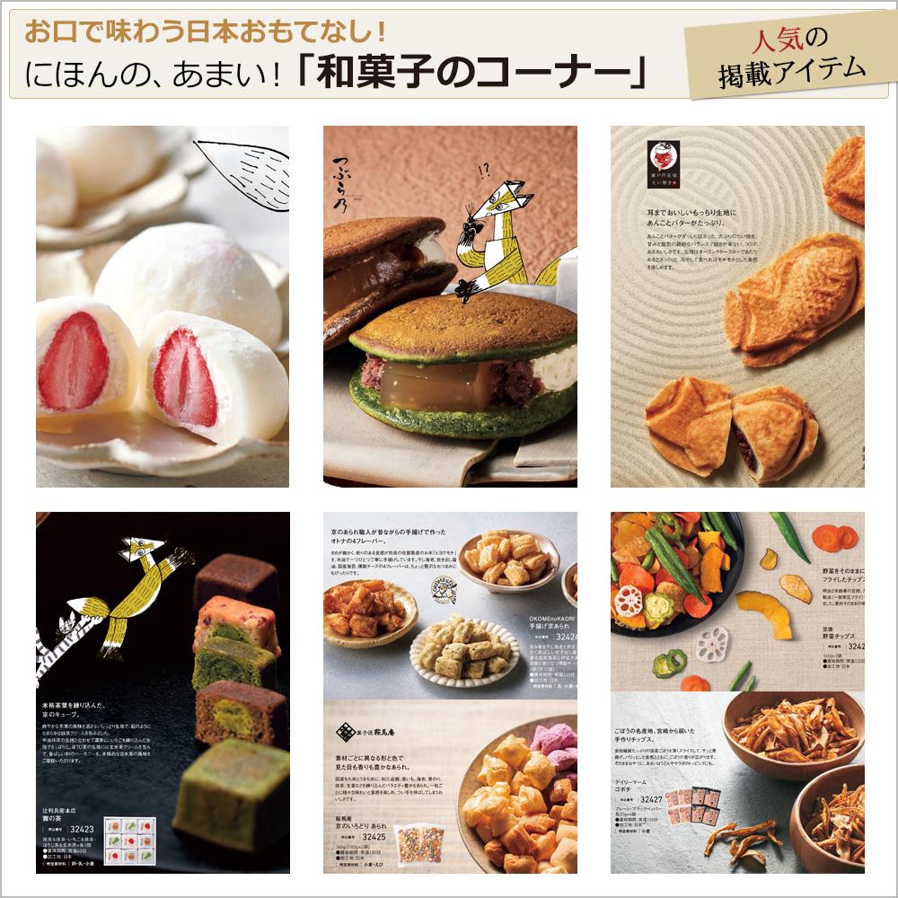 にほんの、あまい「和菓子コーナー」「オ・レ」 2,200円コース【カタログギフト/すいーともぐもぐ】