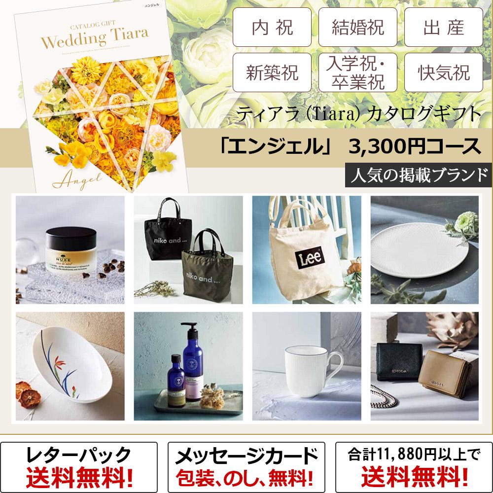 「エンジェル」 3,300円コース【カタログギフト/ティアラ】(内祝い、結婚祝い)