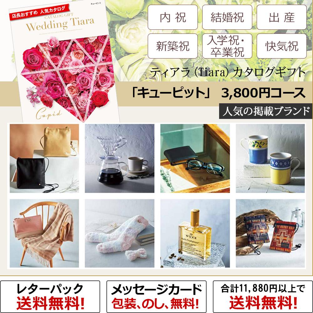 「キューピット」 3,800円コース【カタログギフト/ティアラ】(内祝い、結婚祝い)