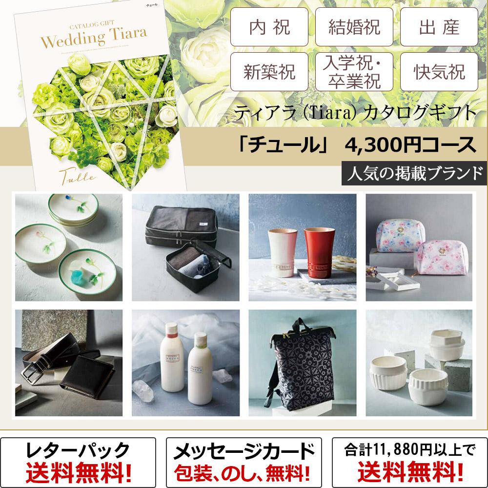 「チュール」 4,300円コース【カタログギフト/ティアラ】(内祝い、結婚祝い)