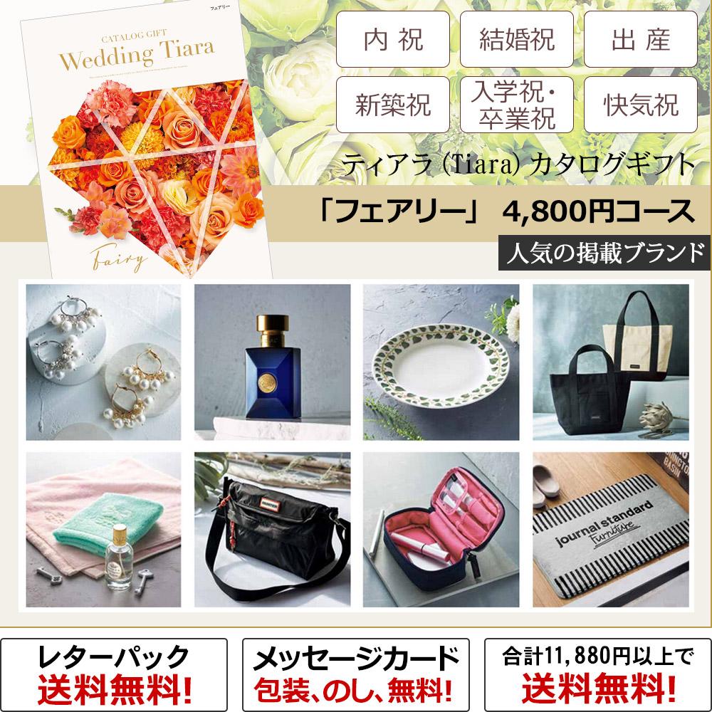 「フェアリー」 4,800円コース【カタログギフト/ティアラ】(内祝い、結婚祝い