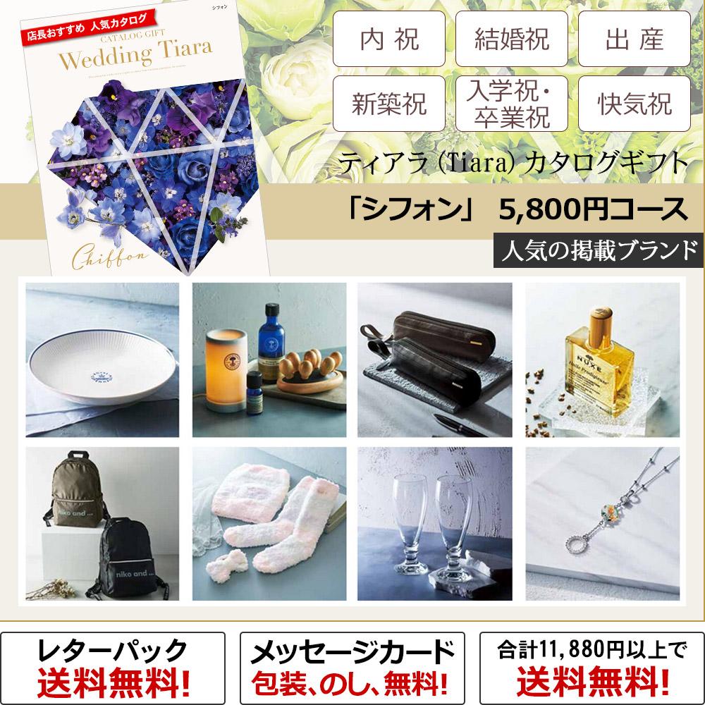 「シフォン」 5,800円コース【カタログギフト/ティアラ】(内祝い、結婚祝い