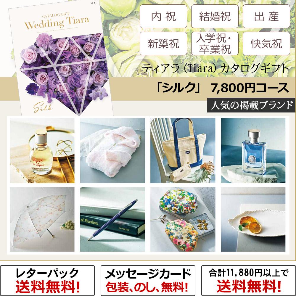 「シルク」 7,800円コース【カタログギフト/ティアラ】(内祝い、結婚祝い