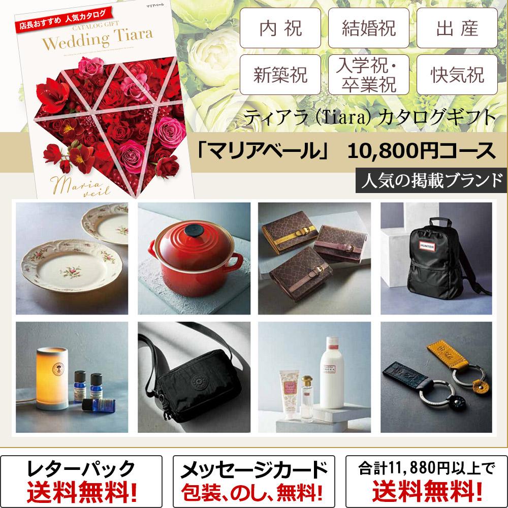 「マリアベール」 10,800円コース【カタログギフト/ティアラ】(内祝い、結婚祝い