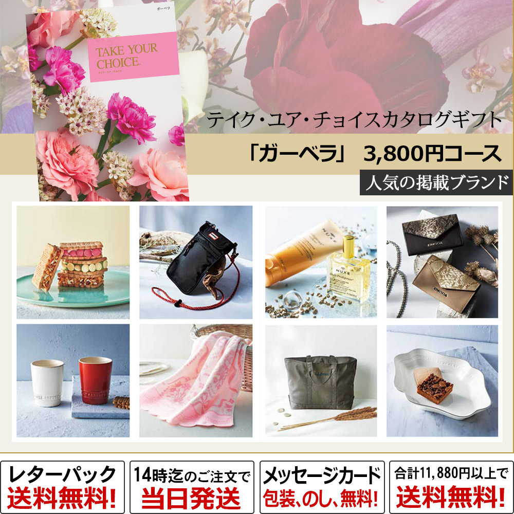 「ガーベラ」 3,800円コース【カタログギフト/テイク・ユア・チョイス】