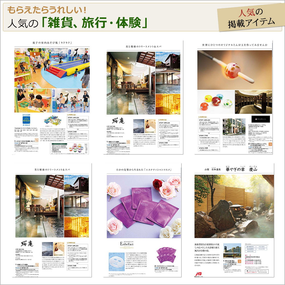 人気の「雑貨、旅行・体験」「春日」 5,800円コース【カタログギフト/雅】