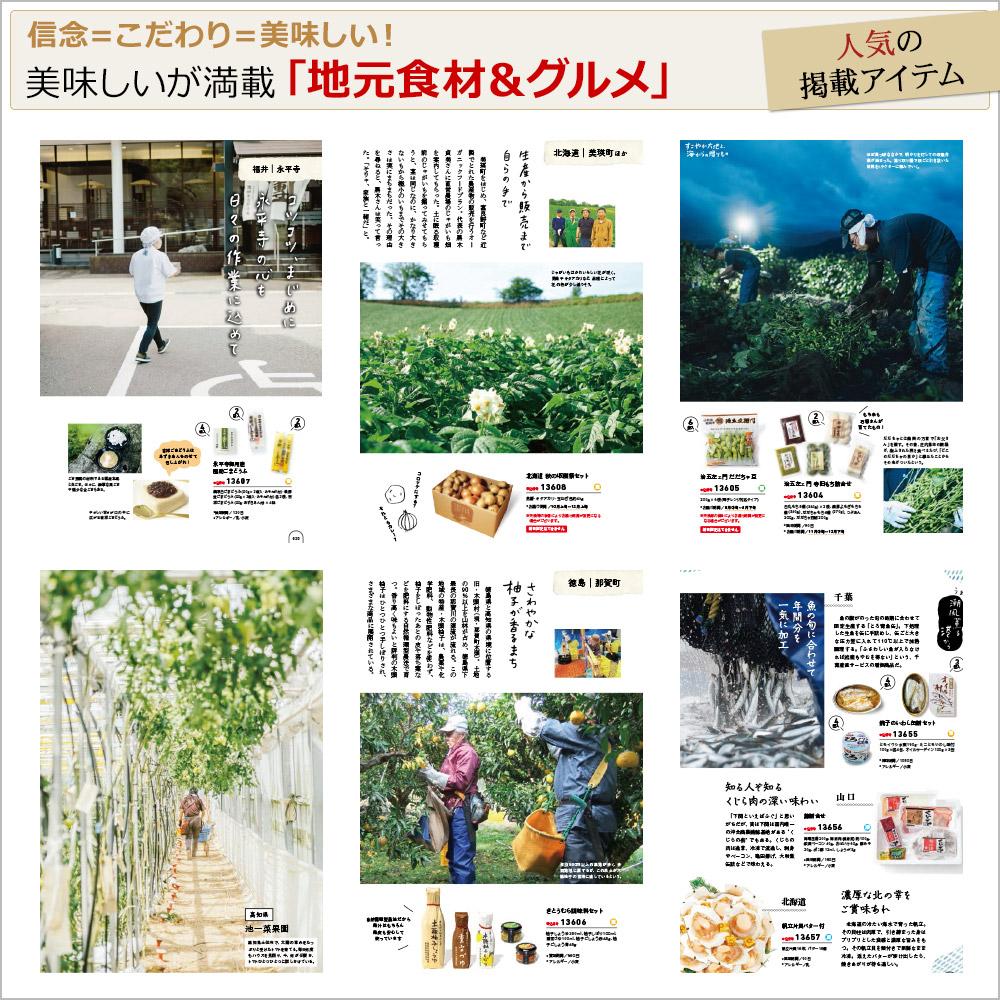 美味しいが満載「地元食材&グルメ」「空」 6,000円コース【カタログギフト/うましま】