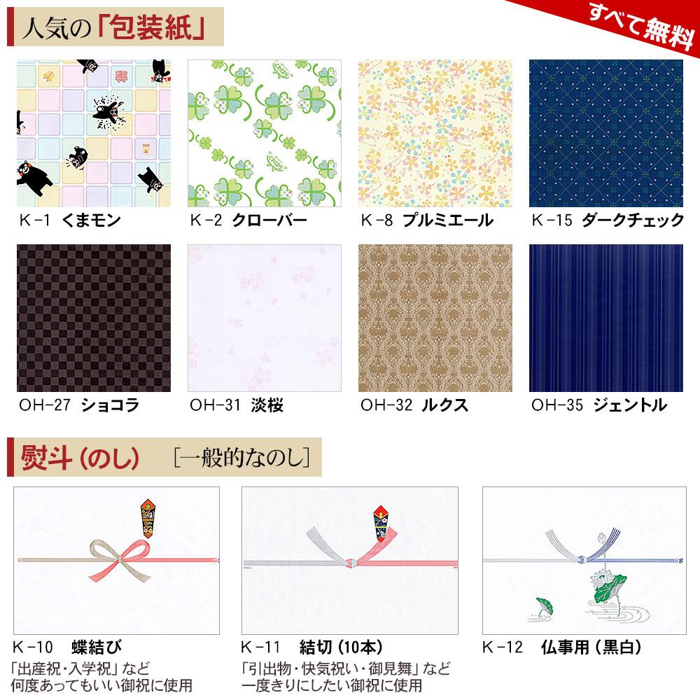 包装紙、のし(熨斗)