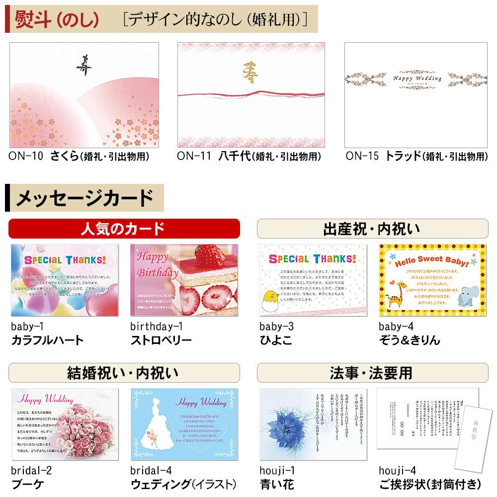 のし(熨斗)、メッセージカード