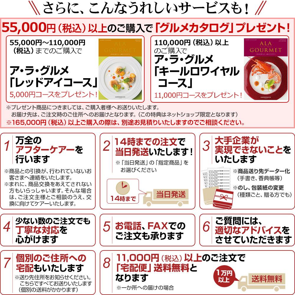 8つのサービス【カタログギフトの桑原雷声堂】