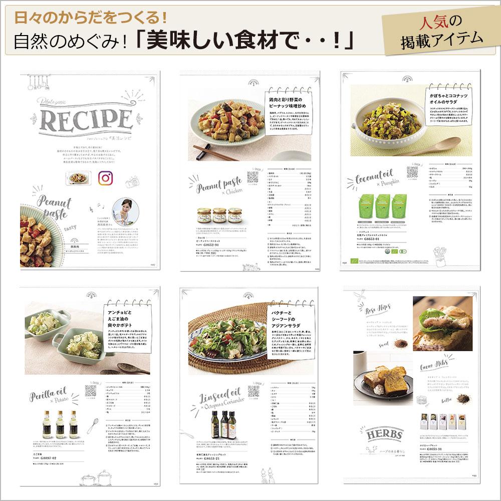 自然のめぐみ「美味しい食材で」「ふんわりコース」 3,800円コース【カタログギフト/やさしいきもち。】