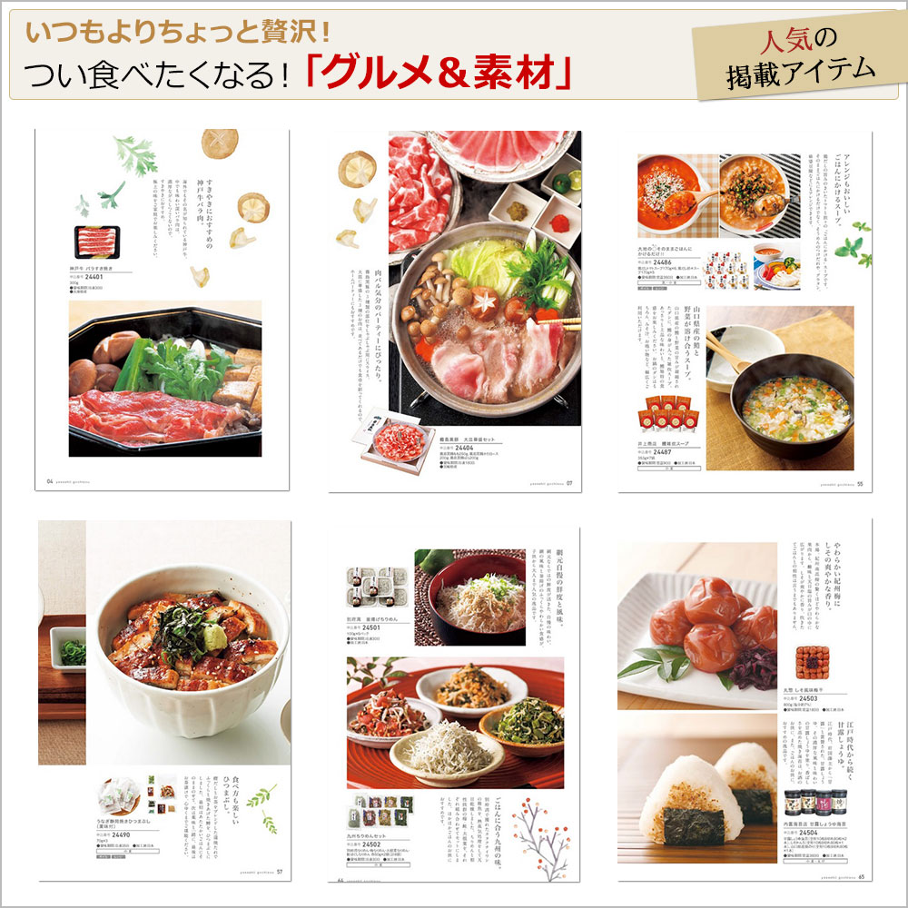 つい食べたくなる!「グルメ&素材」「ヴェルデ」 5,000円コース【カタログギフト/やさしいごちそう】