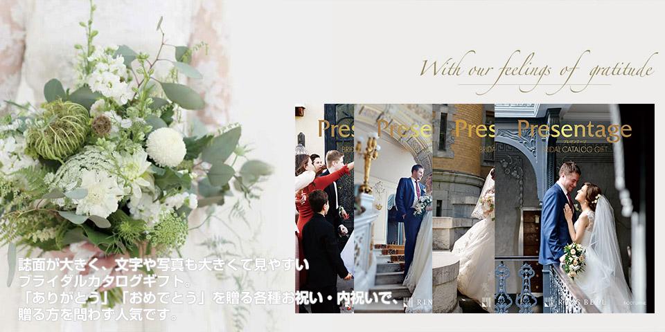 プレゼンテージ・ブライダル (Presentage・bridal)誌面が大きく、文字や写真も大きくて見やすい ブライダルカタログギフト。