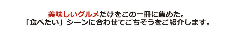 すいーともぐもぐ (SWEET MOGU MOGU)美味しいグルメだけ1冊にまとめたカタログギフト