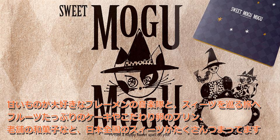 すいーともぐもぐ (SWEET MOGU MOGU)甘いもの大好き