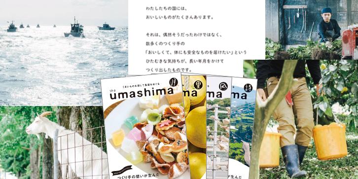 うましま(UMASHIMA)日本のおいしいを集めた食カタログギフト