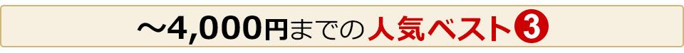 〜4,000円までの「人気ベスト3」