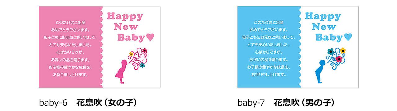 baby-6花息吹(女の子),baby-7花息吹(男の子)