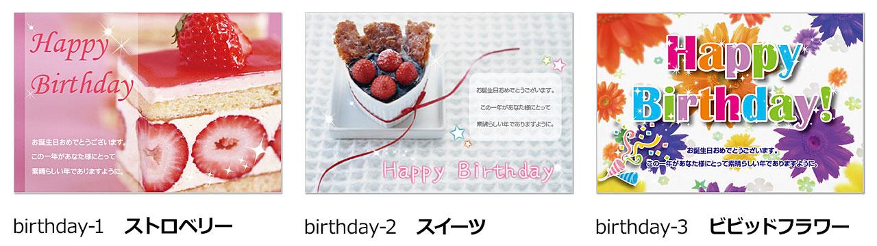 birthday-1ストロベリー,birthday-2スイーツ,birthday-3ビビッドフラワー