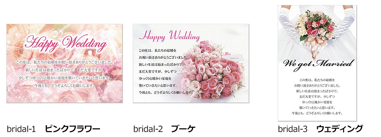 bridal-1ピンクフラワー,bridal-2ブーケ,bridal-3ウェディング