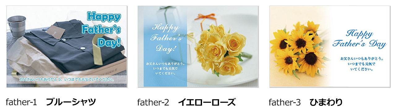 father-1ブルーシャツ,father-2イエローローズ,father-3ひまわり