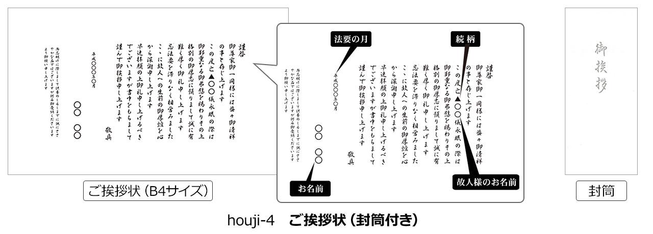 houji-4 ご挨拶状(封筒付き)