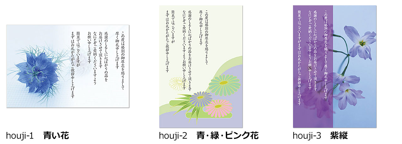 houji-1青い花,houji-2青・緑・ピンク花,houji-3紫縦