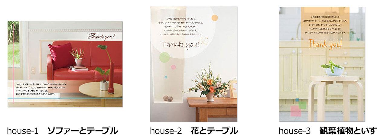 house-1ソファーとテーブル,house-2花とテーブル,house-3観葉植物といす