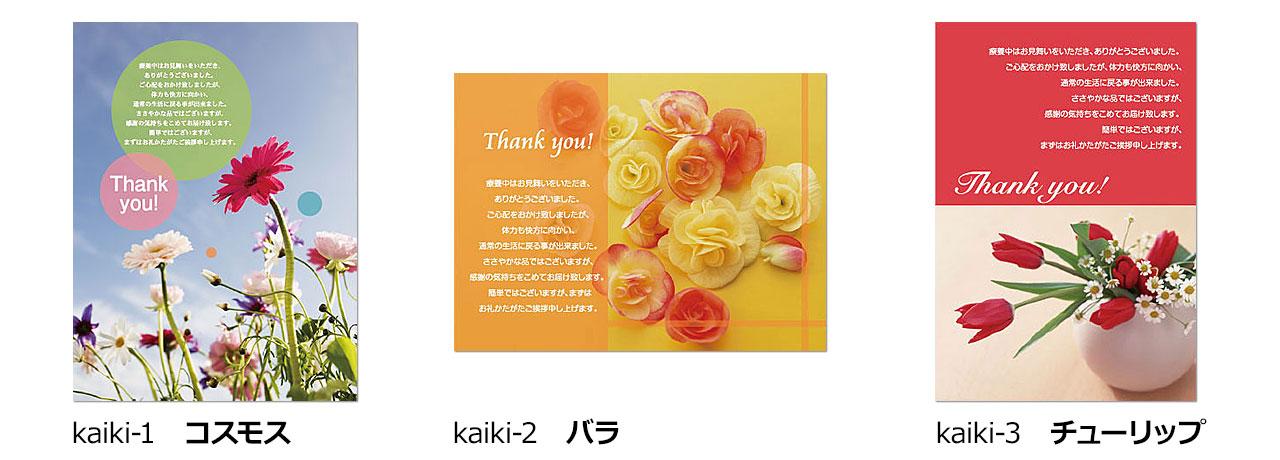 kaiki-1コスモス,kaiki-2バラ,kaiki-3チューリップ